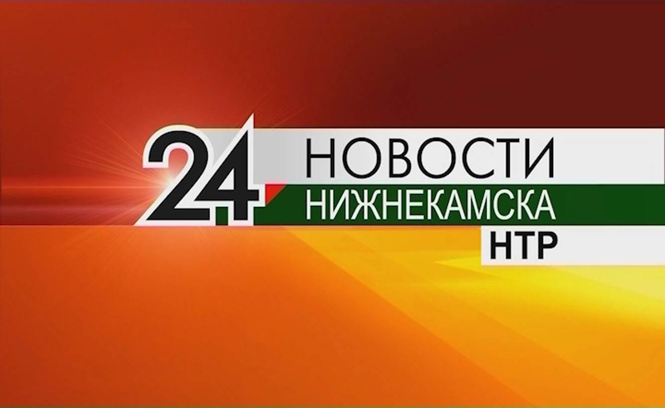 Поздравления по эфиру в нижнекамске