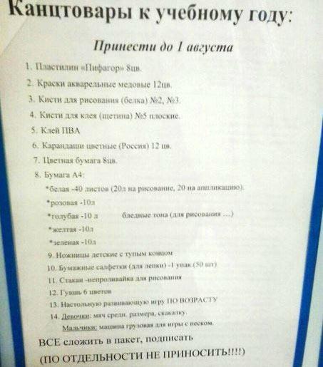 список канцтоваров в садик как правильно