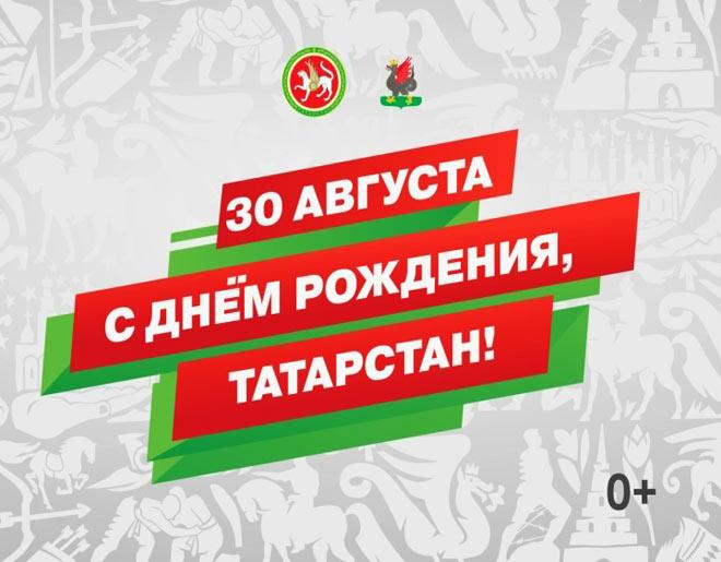 Открытка ко дню татарстане 1