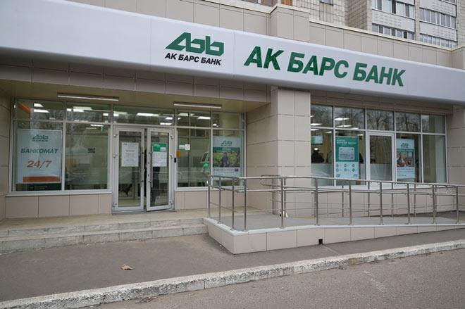 ак барс банк кредитный отдел нижнекамсккредитный калькулятор альфа банка рассчитать кредит наличными екатеринбург