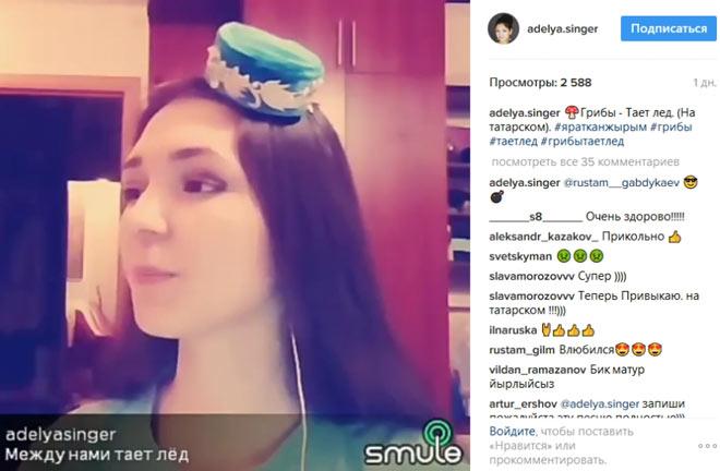 Песню «Тает лёд» спела татарочка Аделя Загидуллина