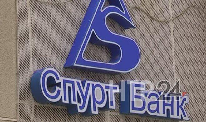 Спурт Банк с5мая закроет один изофисов вЙошкар-Оле