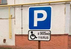 Нижнекамец устроил себе личную парковку на месте для водителей-инвалидов