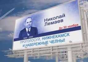 "Голосуй за Лемаева в проекте ""Великие имена России"""