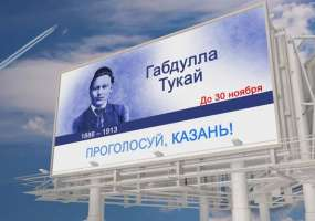 """Голосуй за Тукая в проекте """"Великие имена России"""""""