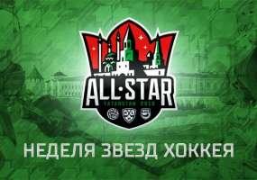 Казань и Нижнекамск примут Неделю звезд хоккея