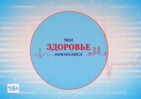 Как пережить праздники без похмельного синдрома - расскажут в программе «Твоё здоровье, Нижнекамск!»