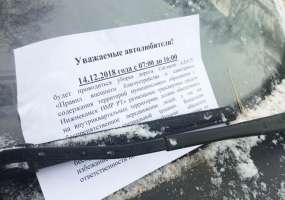 В Нижнекамске 25 автовладельцев получили штрафы за то, что помешали уборке снега