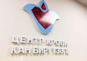 Добровольцы пополнили запасы крови в Нижнекамске