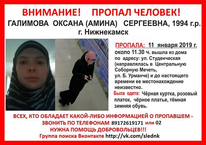 В Нижнекамске девушка пошла в мечеть и бесследно исчезла