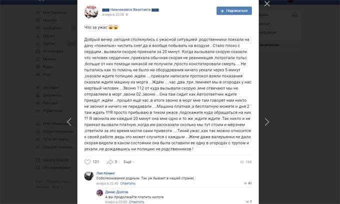 В Нижнекамске неизвестный обвинил сотрудников ритуальной службы в вымогательстве