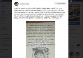В Интернете опубликовано обращение по факту смерти шестилетнего Савелия в Нижнекамске