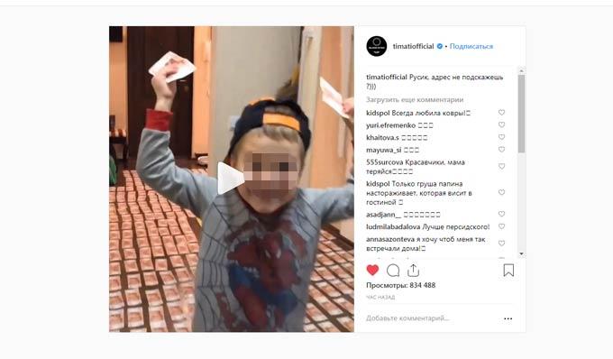 Тимати ответил на видео нижнекамца, дети которого сделали ковер из его миллионов