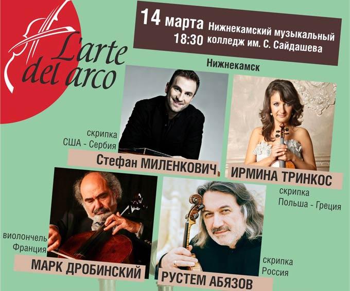 Концерт в Нижнекамске включен в программу VII международного фестиваля L'arte del arco