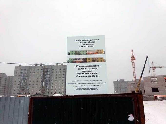 В Нижнекамске осенью откроются два новых детских сада