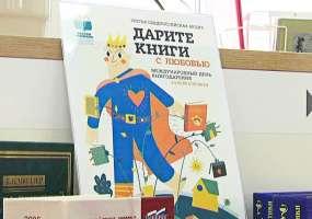 В Нижнекамске проходит акция «Дарите книги с любовью»