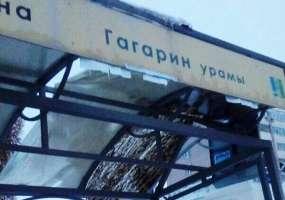 Нижнекамка просит отремонтировать прохудившуюся крышу на остановке