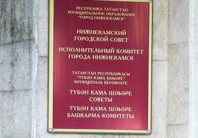 В Нижнекамске выберут новых руководителей и работников городской администрации
