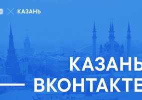 Офис ВКонтакте в Казани возглавила 25-летняя уроженка Нижнекамска