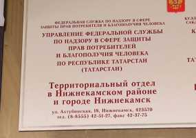 В Нижнекамске пройдет видеоконференция с управлением Роспотребнадзора Республики Татарстан