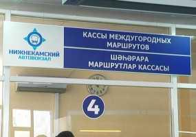 Нижнекамский автовокзал может закрыть один из рейсов