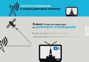 Смотрите телевидение в новом цифровом формате