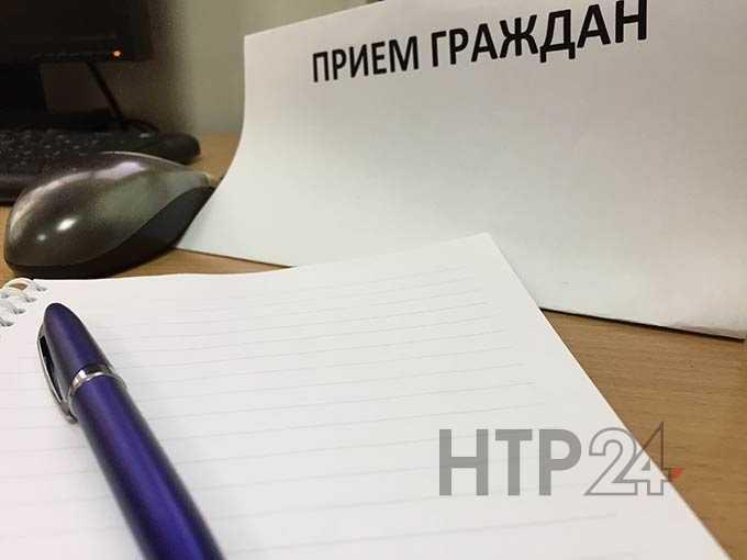 В Нижнекамске депутат проведет прием граждан