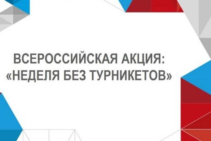Нижнекамские промышленники принимают участие во Всероссийской акции «Неделя без турникетов»