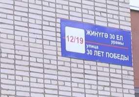 В Нижнекамске состоится праздник улицы 30 лет Победы