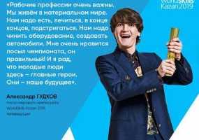 Александр Гудков стал послом чемпионата мира по рабочим профессиям WorldSkills