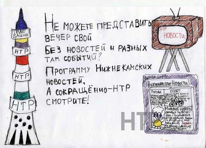"""Участник конкурса """"Я смотрю НТР-2019"""": Петров, гимназия №32, 8А класс"""