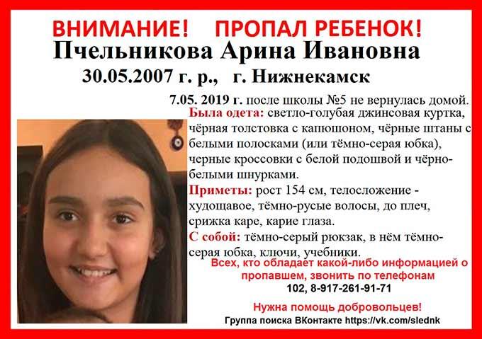 В Нижнекамске ушла из школы и пропала 12-летняя ученица