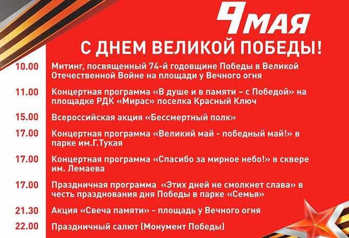 Праздничные мероприятия в честь Дня Победы в Нижнекамске продлятся с раннего утра и до позднего вечера