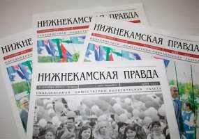 Газете «Нижнекамская правда» исполнилось 54 года