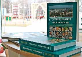 В библиотечном фонде Нижнекамска появилась новая книга, написанная известным журналистом