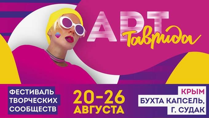 Делегация из Татарстана примет участие в фестивале «Таврида – АРТ», который пройдет в Крыму