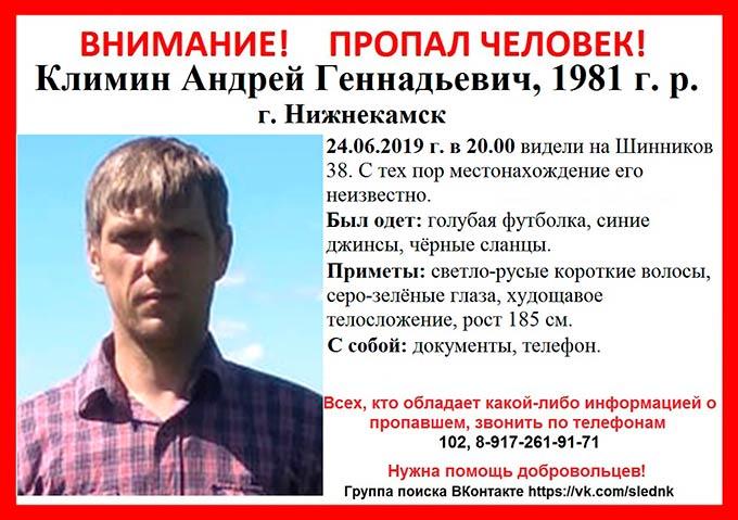 В Нижнекамске с телефоном и документами пропал 38-летний мужчина