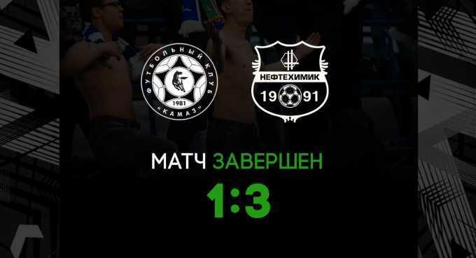 Футбольный «Нефтехимик» из Нижнекамска обыграл «КАМАЗ»