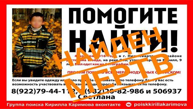 Пропавшего 3 года назад мальчика в Нижневартовске нашли мертвым