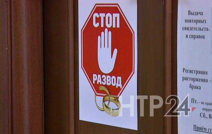 Нижнекамский ЗАГС отказался принимать заявления о разводе