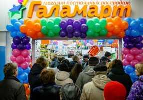 «Галамарт» открывается в Нижнекамске: ШОК-цены будут действовать два дня!
