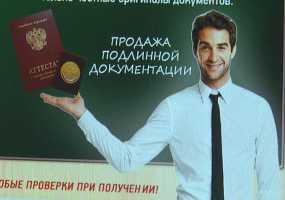 Легко ли работодателю вычислить поддельный диплом?