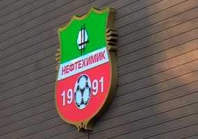 Нижнекамский «Нефтехимик» успешно завершил подготовку к новому сезону ФНЛ