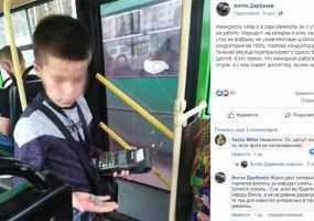 Семилетний мальчик работает кондуктором в маршрутке в Екатеринбурге