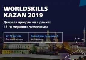 В Казани 23 августа стартует деловая программа WorldSkills Kazan