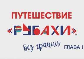 """""""Путешествие без границ"""". Часть первая"""