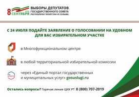 Татарстанцы могут выбрать удобный избирательный участок для голосования на выборах депутатов Госсовета