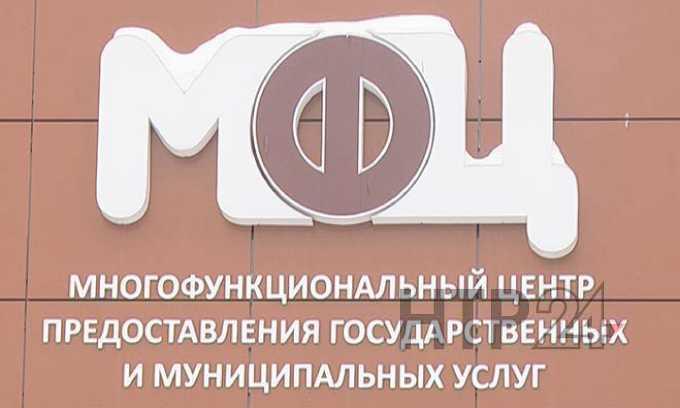 Житель Нижнекамска признан самым активным пользователем МФЦ в Татарстане