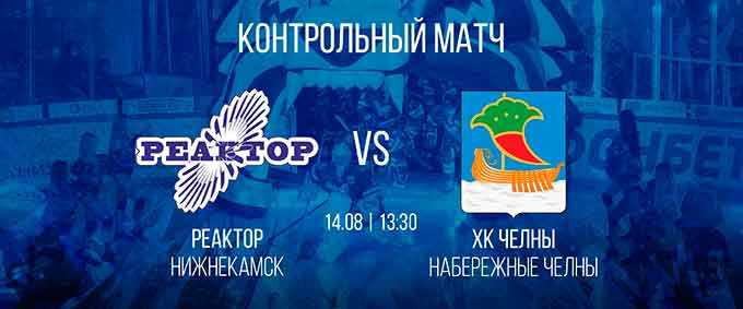 ХК «Реактор» из Нижнекамска намерен взять реванш у молодежной команды «Челны»
