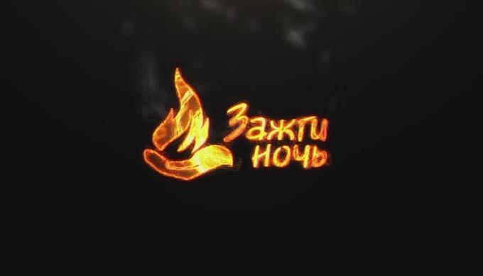 Нижнекамцев приглашают на мероприятие «Зажги ночь»
